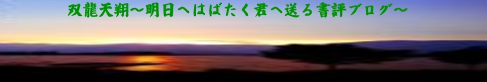 双龍天翔(2 / 73ページ)